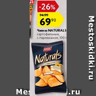 Акция - Чипсы Naturals