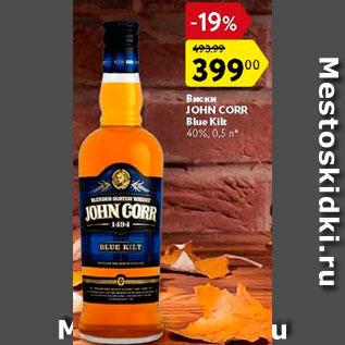Акция - Виски John Corr