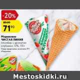 Скидка: Мороженое Чистая линия пломбир