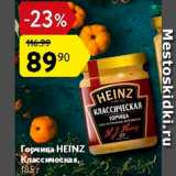 Скидка: Горчица Heinz