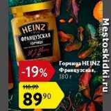 Скидка: Горчица Heinz Французская