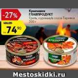 Магазин:Карусель,Скидка:Крылышки куриные Главпродукт