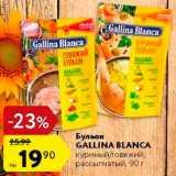 Скидка: Бульон Gallina Blanca