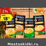 Магазин:Карусель,Скидка:Крем-суп Gallina Blanca