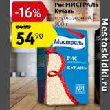 Рис Кубань, Вес: 900 г