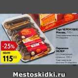 Скидка: Торт Москва/пирожное Эклер