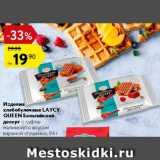 Магазин:Карусель,Скидка:Изделия х/б Бельгийский десерт