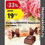 Магазин:Карусель,Скидка:Конфеты Яшкинская картошка