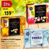 Карусель Акции - Конфеты Liqueur Fills