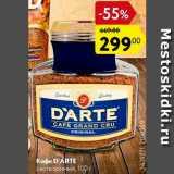 Карусель Акции - Кофе Darte