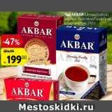 Скидка: Чай Akbar