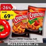 Скидка: Чипсы Crunchips