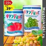 Скидка: Напиток Fruiting