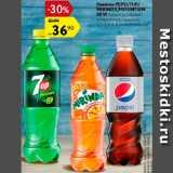 Скидка: Напиток Pepsi/Mirinda/Mountain dew