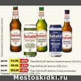 Скидка: Пиво Bakalar