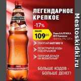Скидка: Пиво Балтика 9