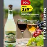 Скидка: Вино игристое Lambrusco