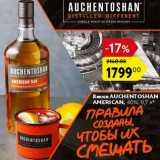 Скидка: Виски Auchentoshan
