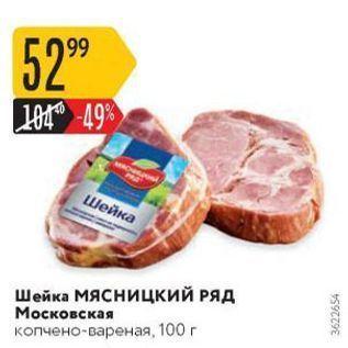 Акция - Шейка Мясницкий РЯд