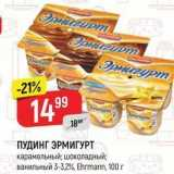 Магазин:Верный,Скидка:ПУДИНГ ЭРМИГУРТ