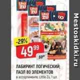Магазин:Верный,Скидка:ЛАБИРИНТ ЛОГИЧЕСКИЙ; ПАЗЛ 80 ЭЛЕМЕНТОВ