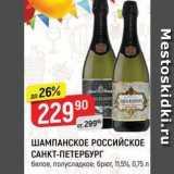 Магазин:Верный,Скидка:ШАМПАНСКОЕ РОССИЙСКОЕ САНКТ-ПЕТЕРБУРГ