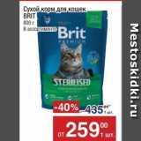 Скидка: Сухой, корм, для, кошек BRIT