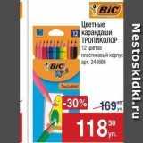Магазин:Метро,Скидка:Цветные  карандаши ТРОПИКОЛОР 12 цветов