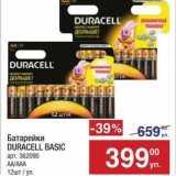 Магазин:Метро,Скидка:Батарейки DURACELL BASIC