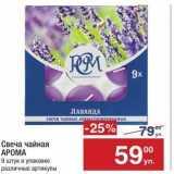 Магазин:Метро,Скидка:Свеча чайная АРОМА