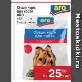 Магазин:Метро,Скидка:Сухой корм для собак ARO