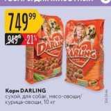 Магазин:Карусель,Скидка:Корм DARLING