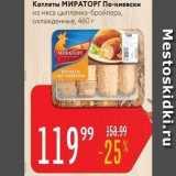 Магазин:Карусель,Скидка:Котлеты МИРАТОРГ