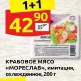 Магазин:Дикси,Скидка:КРАБОВОЕ Мясо «МОРЕСЛАВ»