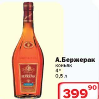 Бренди Александр С Доставкой