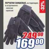 Магазин:Лента,Скидка:Перчатки Замшевые женские/мужские