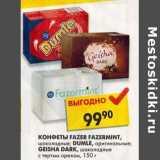 Конфеты Fazer Fazermint, шоколадные; Dumle, оригинальные; Geisha Dark, шоколадные с тертым орехом