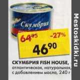 Скумбрия Fish House, атлантическая, натуральная, с добавлением масла