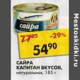 Сайра Капитан Вкусов, натуральная