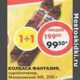 Колбаса Фантазия Малаховский МК
