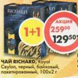 Чай Richard, Royal Ceylon, черный, байховый, 100 х 2 г