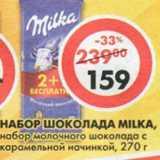 Набор шоколада Milka, молочный, с карамельной начинкой