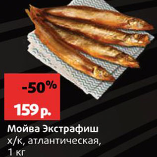 Акция - Мойва Экстрафиш