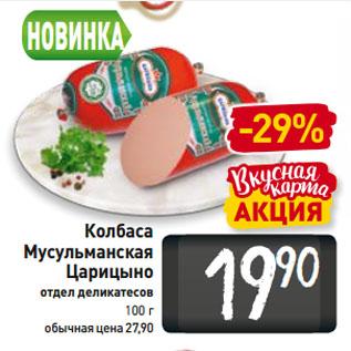 Акция - Колбаса Мусульманская Царицыно отдел деликатесов