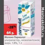 Скидка: Молоко Пармалат