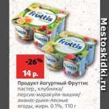 Магазин:Виктория,Скидка:Продукт йогуртовый Фруттис
