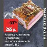 Скидка: Каринка свиная Рублевский