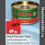 Магазин:Виктория,Скидка:Икра Русское чудо