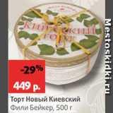 Скидка: Торт Киевский