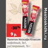 Магазин:Виктория,Скидка:Напиток кофейный Нескафе